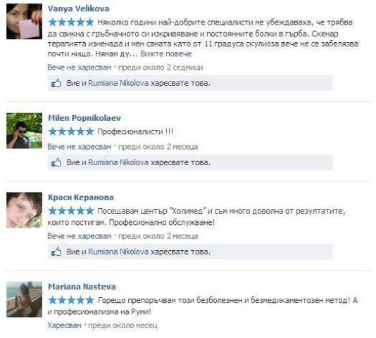 отзиви за холистичен център Холимед в социалните мрежи