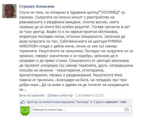 отзив от клиент на Холимед - Страхил Алексиев