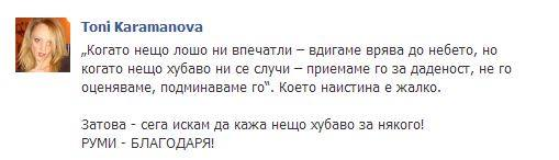 Тони Караманова