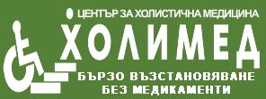 Holimed - Център за холистична медицина