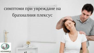 симптоми за увреждане на брахиалния плексус